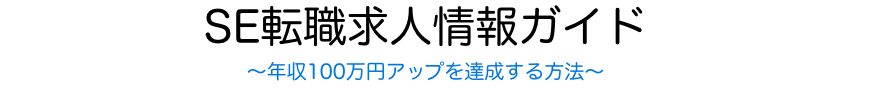 「転職」タグの記事一覧 | SE転職求人情報ガイド〜年収100万円アップを達成する方法〜